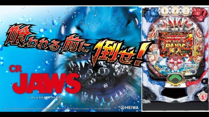 【パチンコ実機】CR JAWS It's SHARK PANIC 399ver.【パチンコライブ配信】