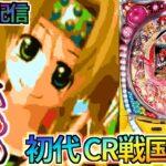 【パチンコ配信】初代 CR戦国乙女M9AX 9/24【昨日のリベンジ】