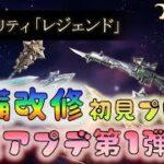 【ETERNAL】 装備システム改修(Exスロット) 大型アプデ初見プレイ #02 [210918]