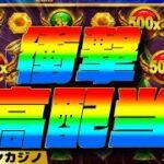 【オンラインカジノ/オンカジ】 スロットGates of OLYMPUSで大事故!一撃○○万円オーバー!!【神回】