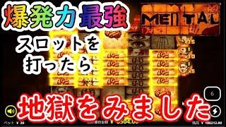 【オンラインカジノ】話題の爆発力最強スロット打ったら地獄をみました【Mental】【BONSカジノ】