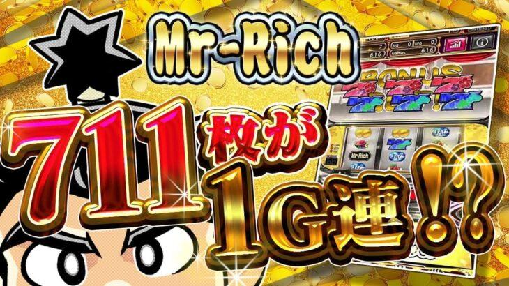 【オンラインスロット】Mr-Rich