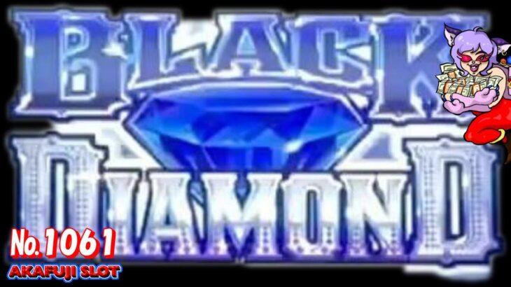 My Favorite Black Diamond Slot Machine😍😘YAAMAVA' Resort Casino San Manuel 赤富士スロット