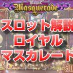 ロイヤルマスカレード/Royal Masqueradeスロット情報(ペイアウト率、必勝法・攻略法など)