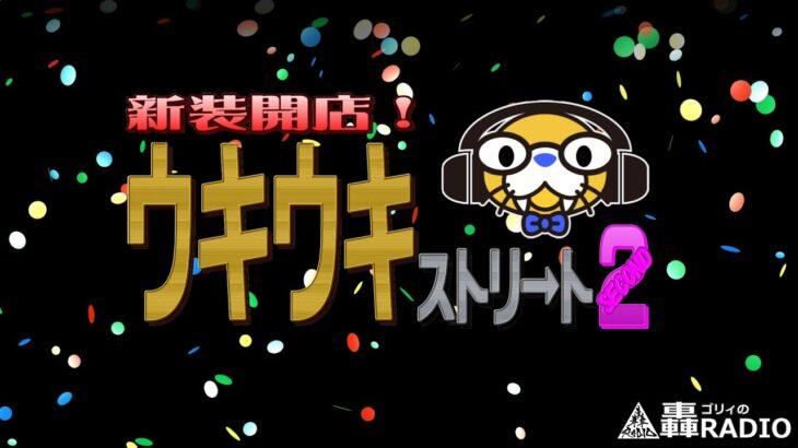 「新装開店!ウキウキストリートSECOND」#15 公開ラストスロット-ラストクイズ(10回スロットクイズ)