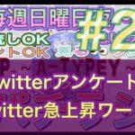 【パチンコ】【ラジオ】【雑談】Twitterアンケート Twitter急上昇ワード【スロット】#聞き流し