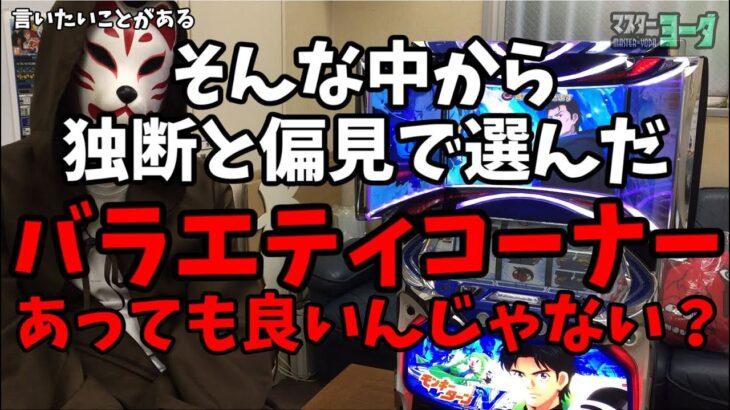 【スロット試打】モンキーターンⅣ【決めろ!Vモンキー】