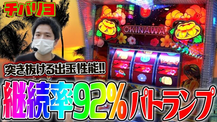 【チバリヨ】巷で噂の連チャン機に挑んだ結果【sasukeのパチスロ卍奴#232】