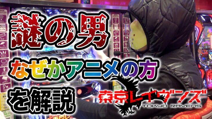 アニメを見たくなる?【スロット解説】謎の男が『東京レイヴンズ』を演出に合わせて解説!スペックの解説は少ないので予めご了承下さい