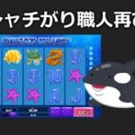 【スロット配信】シャチを狩る!