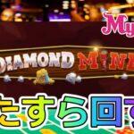 ミスティーノカジノとカジノミーで同時ダイアモンドマイン【神スロット】を回して勝てるのか検証!