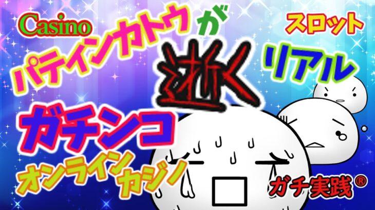 【オンカジ】オンラインカジノ・スロット 低所得者のリアルガチ実践 シーズン1 4戦目