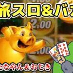 新台発掘探検隊!ワンチャン豚を・・・【カジ旅】【スロット】【オンカジ】