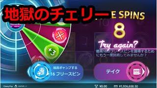 【スロット】チェリーポップ攻防戦!