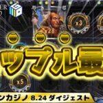 【オンラインカジノ】 スロットマネートレイン2+ブラックジャックイベント【ワンダーカジノ】