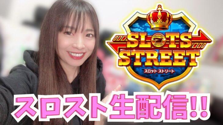 【スロットストリート】スロストしながら雑談配信!【顔出し】
