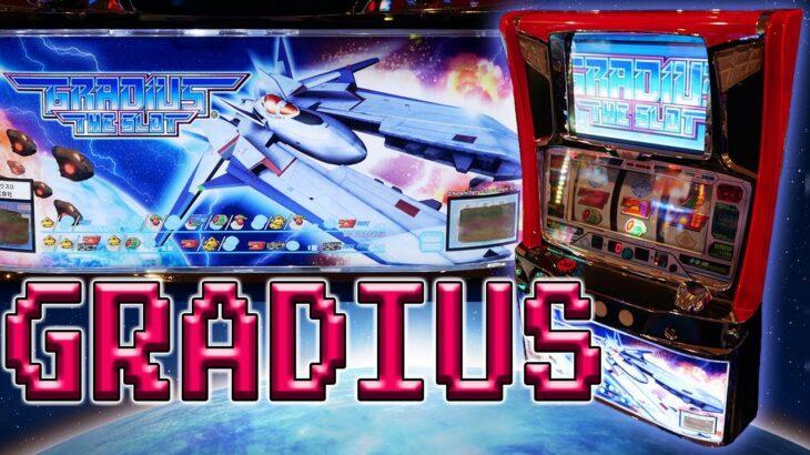 【レア台】パチスログラディウス!謎多きレア台の最強特化ゾーンを堪能する【珍古台】