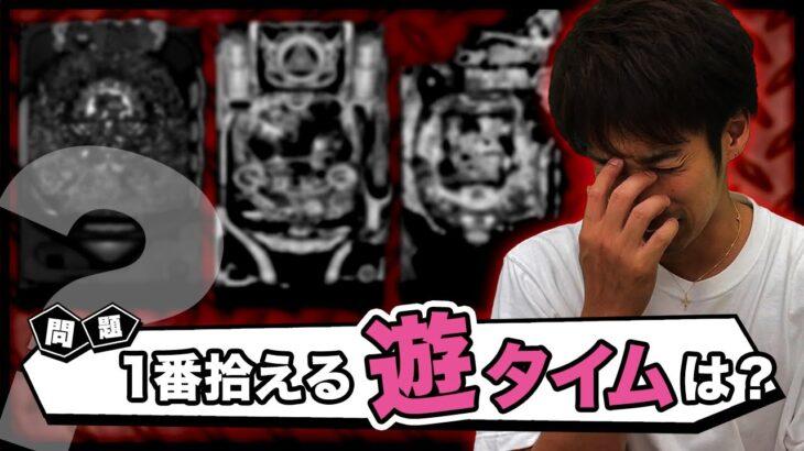 """パチンコ屋で拾える遊タイム""""ベスト10″"""