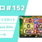【カジノスロット】100回転チャレンジ「Piggy Bank Bills」実践&解説【宅スロ#152】