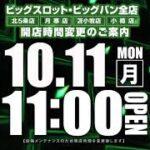 10月11日(月)全店一斉11時開店★ビッグスロット×ビッグバン