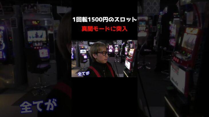 【闇スロット】1回転1500円40万円失う【 切り抜き】#Shorts