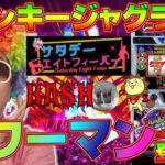 【 ファンキージャグラー2 】BASHtvクワーマンによる新企画第1回  [ パチンコ ][ パチスロ ][ スロット ][ 新台 ][ 最速 ][ 北電子 ][ バッシュ ][ bashTV ]
