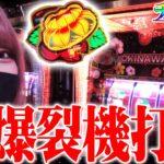 【チバリヨ】美咲みさが2021年神台爆裂機に挑む!【にく伝説280】@マルシン東刈谷店【パチスロ・スロット】