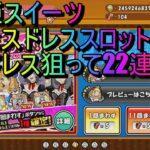 ケリ姫スイーツ 姫フェスドレススロット 22連