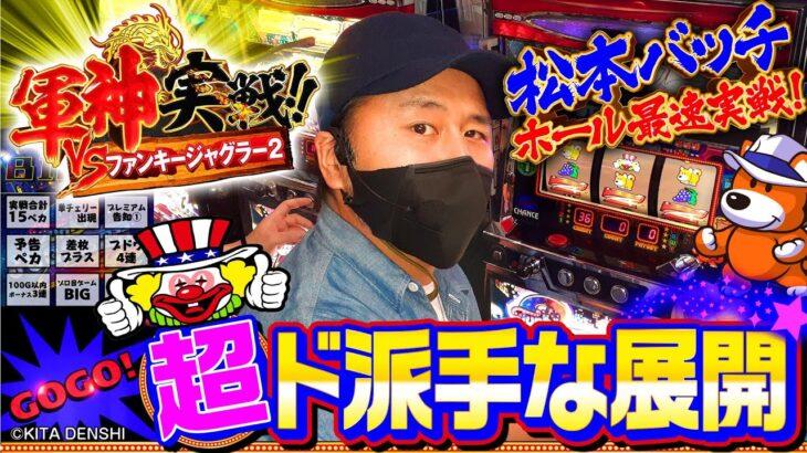 【ファンキー2×松本バッチ】『軍神実戦#2』vsファンキージャグラー2(パチマガスロマガ/スロット)