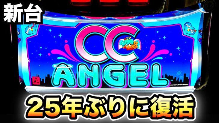 【新台】25年ぶりに復活したCCエンジェル【A+RT】虎#150
