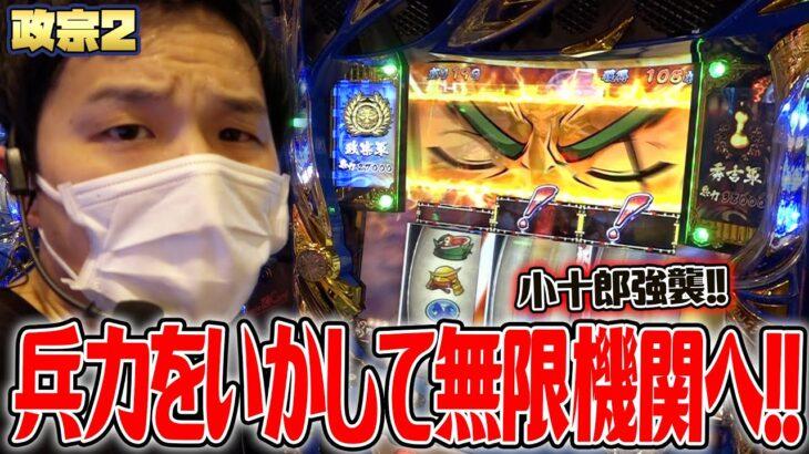 【政宗2】秀吉に委ねて大きく勝ちに行った結果【sasukeのパチスロ卍奴#244】
