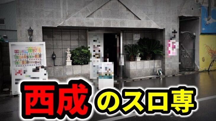 【西成】午前3時から営業開始の危険なスロット専門店に潜入
