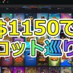 【#3】資金$1150でスロット巡り旅!【2021年10月】ボンズカジノ