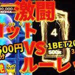 #329【オンラインカジノ|スロット🎰ルーレット🎯】激闘!スロット(1回転500円30分)VSルーレット(1BET2万円3分)|どっちが稼げる?!