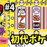 【初代ポケモン】♯4~スロットで9999枚集めて新メンバーを迎える!ピカチュウVer!~【実況ライブ/LIVE】