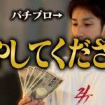 【現金5万円を増やせ】誰でも真似できる夕方からの立ち回り#1