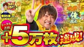 【トータル差枚+5万枚の男!!】「スロっちょ!第84話」
