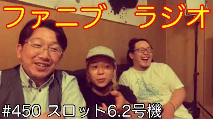 スロット6.2号機【ファニブラジオ】