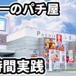 【日本一の聖地】設定6確信した12時間で夢を見た