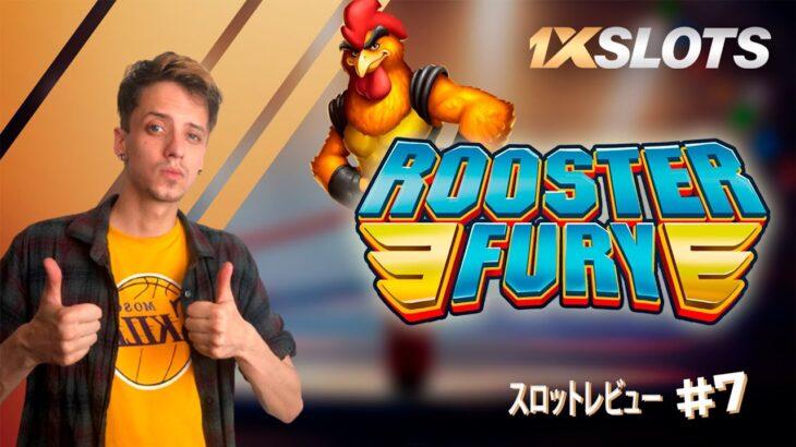 スロットレビュー #7: 1xSlotsの新着スロット「Endorphina」の「Rooster Fury」スロット