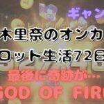 本日のスロット生活72日目はまさかまさかの最後の追い上げ【GOD OF FIRE】で遊んでみました♪