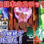 【オンラインカジノ】完全に日本のスロット!?ボーナス継続で高配当を狙え!【竜魂転生 DRAGON REBORN】【ベラジョンカジノ】