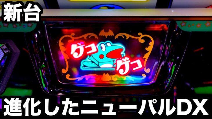 【新台】新しい告知ランプに進化したニューパルサーDX3【ゲコゲコランプ】スロット実践 虎#149
