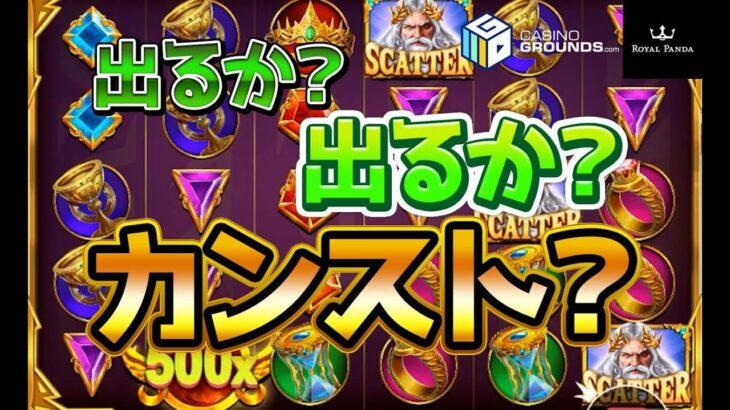 【オンラインカジノ/オンカジ】 スロットGates of OLYMPUS出るか?出るのか?カンスト??【ロイヤルパンダ】