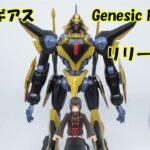 コードギアス Genesic Re;CODE記念!ゼロイメージカラーランスロット!