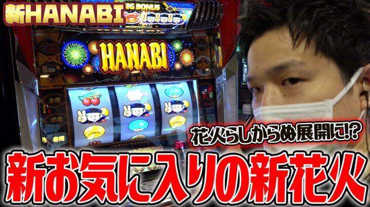 【新HANABI】堅実に連敗を阻止しようとした結果【sasukeのパチスロ卍奴#239】