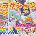 【新台パチスロ】スロット ツインエンジェル PARTY(パーティー)アトラクションゾーン