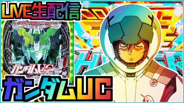 【完全勝利する】PF機動戦士ガンダムユニコーン!パチンコライブ 10/26【パチンコ配信】