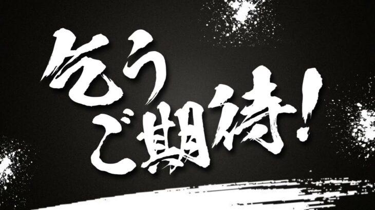 スロット「押忍!番長ZERO」ティザーPV第一弾