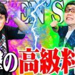 【ゴチ盛り】ytr司芭扶がゴチ盛りで高級料理を喰らった結果【SEVEN'S TV #593】